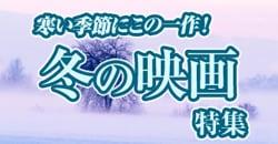 寒い季節にこの一作!冬の映画特集