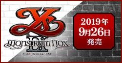 ゲオ店舗情報|『イースIX-Monstrum NOX-』9月26日(木)発売!