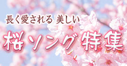 長く愛される美しい 桜ソング特集