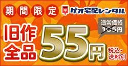 スポットレンタルキャンペーン開催中!