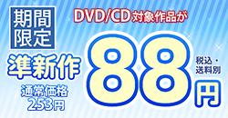 準新作対象DVD88円!準新作CD全品88円!