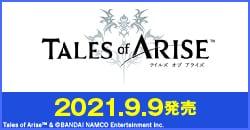 9月9日(木)発売『Tales of ARISE』