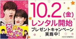 10月2日(金)レンタル開始『欠点ある恋人たち』