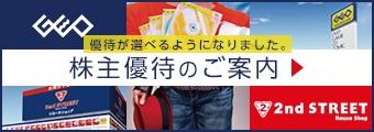 株主優待_170306