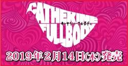 『キャサリン・フルボディ』2月14日(木)発売!