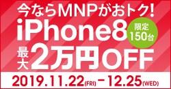 今ならMNPがおトク!iPhone8 最大20,000円OFF