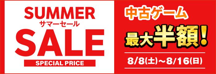『ゲオのサマーセール』8月16日(日)まで!