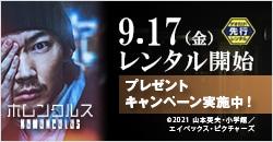 9月17日(金)レンタル開始『ホムンクルス』