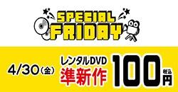 『スペシャルフライデー』今月は4月30日(金)!