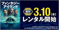 3月10日(水)レンタル開始『ファンタジー・アイランド』