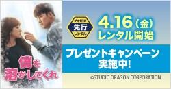 4月16日(金)レンタル開始『僕を溶かしてくれ』