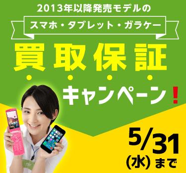 170420_携帯買取価格保証キャンペーン