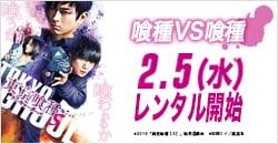 2月5日(水)レンタル開始『東京喰種 トーキョーグール【S】』