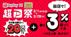 ゲオ×PayPay 『超PayPay祭』3/28(日)まで