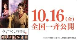 10月16日(金)劇場公開『みをつくし料理帖』