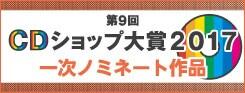 第9回CDショップ大賞2017(一次ノミネート)