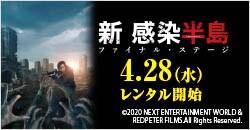 4月28日(水)レンタル開始『新感染半島 ファイナル・ステージ』