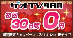 ゲオTV(動画配信)が30日間無料で見放題!