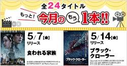 5月新作全24タイトル「もっと!今月のもう1本!!」