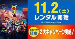 トイ・ストーリー4 2大プレゼントキャンペーン実施中!