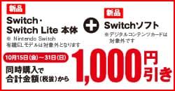 『Nintendo Switch / Lite / 有機ELモデル』同時施策