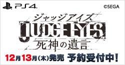 『JUDGE EYES:死神の遺言』予約受付中!