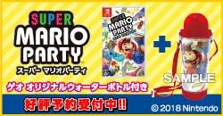 スイッチ版『スーパーマリオパーティ』 10月5日(金)発売!