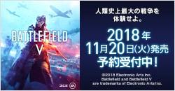 「バトルフィールドV」 11月20日(火)発売予約受付中!