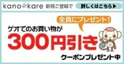 kanokare お店で使える 300円引きクーポンプレゼント中