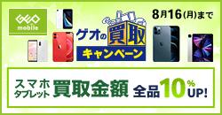 スマホ・タブレット全品買取金額10%UP!
