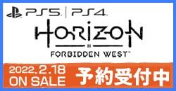 予約受付中『Horizon Forbidden West』