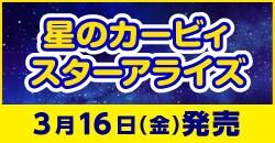 『星のカービィ スターアライズ』好評予約受付中!