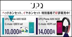 UPQ セットがお得!