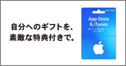 App_Store_&_iTunes ボーナスキャンペーン