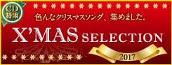 RCD特集_クリスマスセレクション