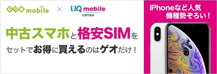 UQ mobile代理店 ゲオモバイル サービス開始!