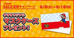 『ゲオオリジナルマスクケース プレゼントキャンペーン』8月16日(日)まで
