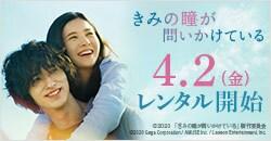 4月2日(金)レンタル開始『きみの瞳が問いかけている』