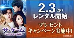 2月3日(水)レンタル開始『ザ・ゲーム〜午前0時:愛の鎮魂歌(レクイエム)〜』