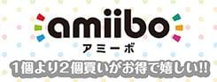 ニンテンドーamiibo(0128~)