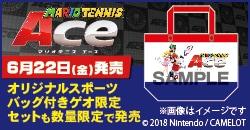 『マリオテニス エース』発売!