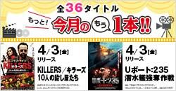 4月新作全36タイトル「もっと!今月のもう1本!!」
