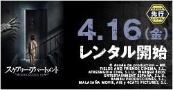 4月16日(金)レンタル開始『スケアリー・アパートメント』