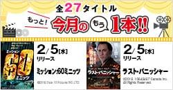 2月新作全27タイトル「もっと!今月のもう1本!!」