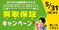 携帯買取価格保証キャンペーン