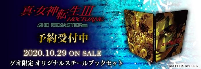 予約受付中『真・女神転生III NOCTURNE HD REMASTER』