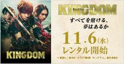 11月6日(水)レンタル開始『キングダム』