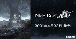 4月22日(木)発売『ニーア レプリカント ver.1.22474487139...』