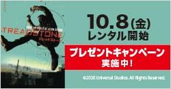 10月8日(金)レンタル開始『トレッドストーン』