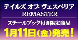 『テイルズ オブ ヴェスペリア REMASTER』1月11日(金)発売!